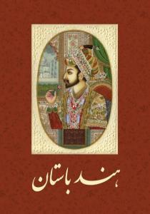 هند باستان نویسنده آرتور لولین بشم مترجم فریدون بدره ای